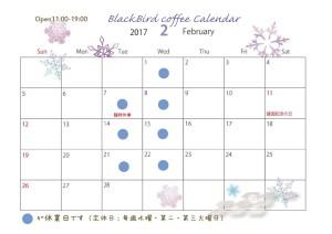 営業日カレンダー2017年2月c