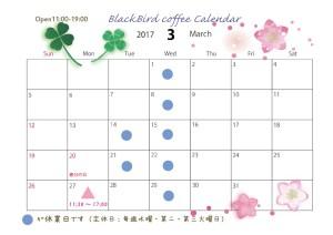 営業日カレンダー2017年3月