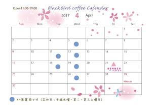 営業日カレンダー2017年4月