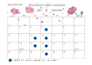 営業日カレンダー2017年9月