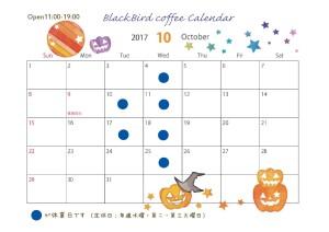 営業日カレンダー2017年10月
