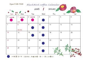 営業日カレンダー2018年1月