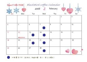 営業日カレンダー2018年2月