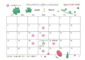 営業日カレンダー2018年3月