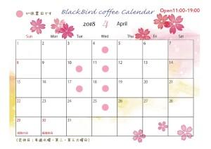 営業日カレンダー2018年4月