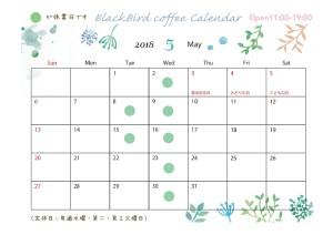 営業日カレンダー2018年5月