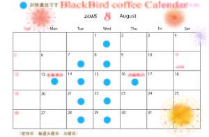 営業日カレンダー2018年8月
