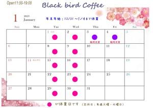 営業日カレンダー201901-2