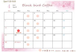 営業日カレンダー201904-1