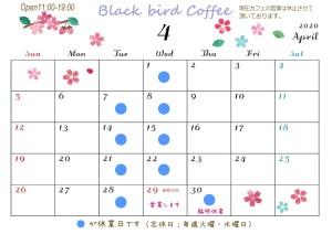 営業日カレンダー 2020年4月