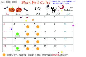 営業日カレンダー 2020年10月