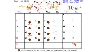 営業日カレンダー 2021年10月